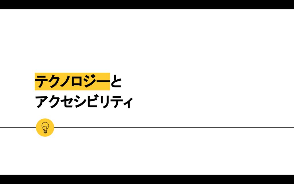f:id:cw-moriya:20171220155411p:plain