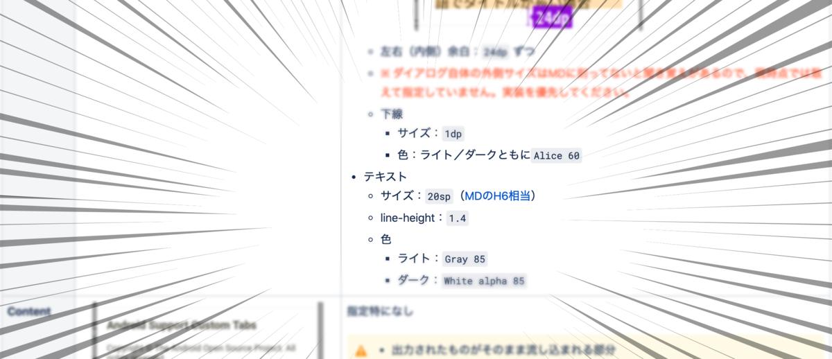 スタイルガイドにLine heightを指定追加している例