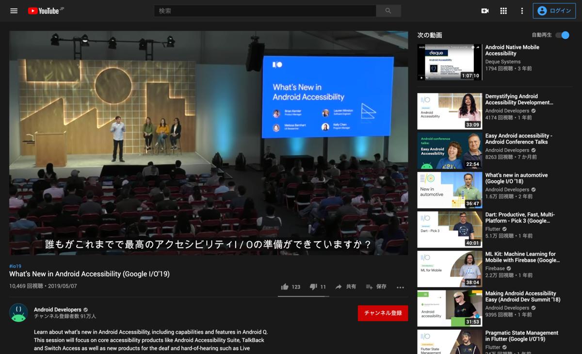 YouTubeのGoogle I/O'19のキャプチャ