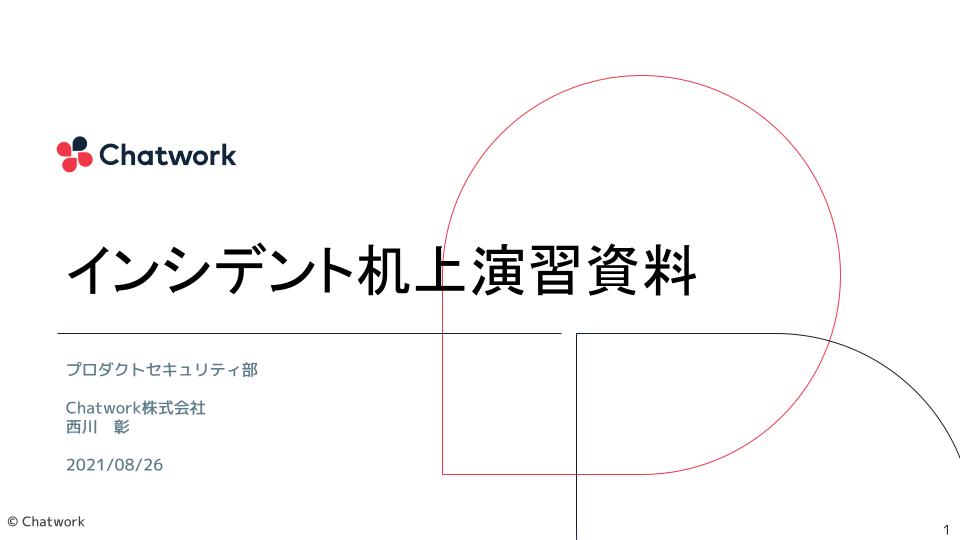 f:id:cw-nishikawa:20211013143010p:plain