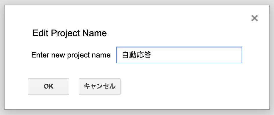 プロジェクト名を設定