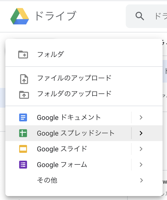 「Googleスプレットシート」をクリック