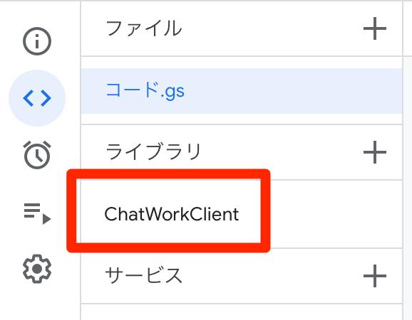 ChatWorkClient追加完了
