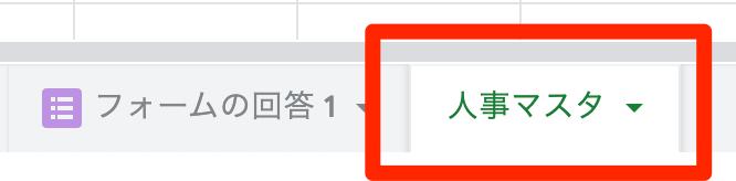 人事マスタ