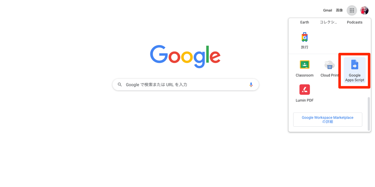「Google Apps Script」をクリック