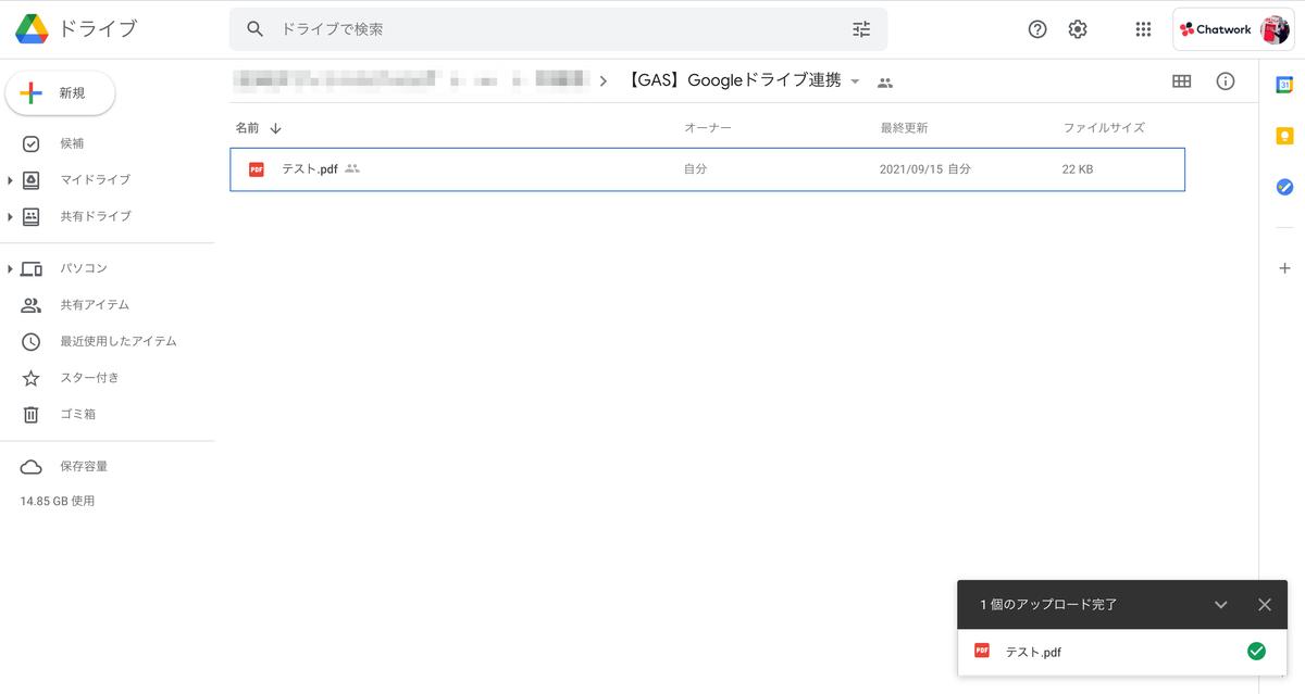 GoogleドライブにPDFファイルを追加