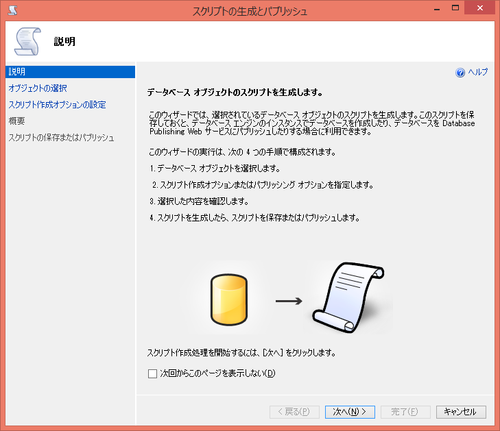 f:id:cw_owashi:20151207111024p:plain