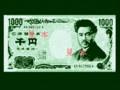 千円札(見本)