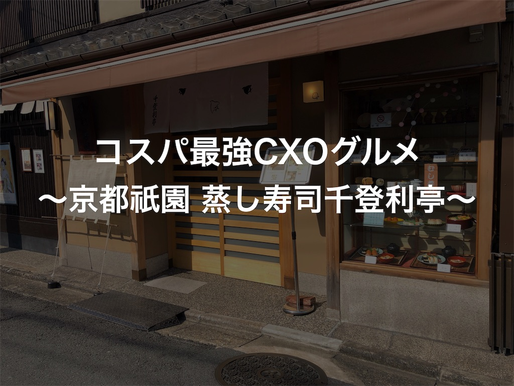 f:id:cxobank:20190302153713j:image