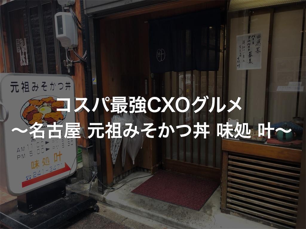f:id:cxobank:20190310220652j:image