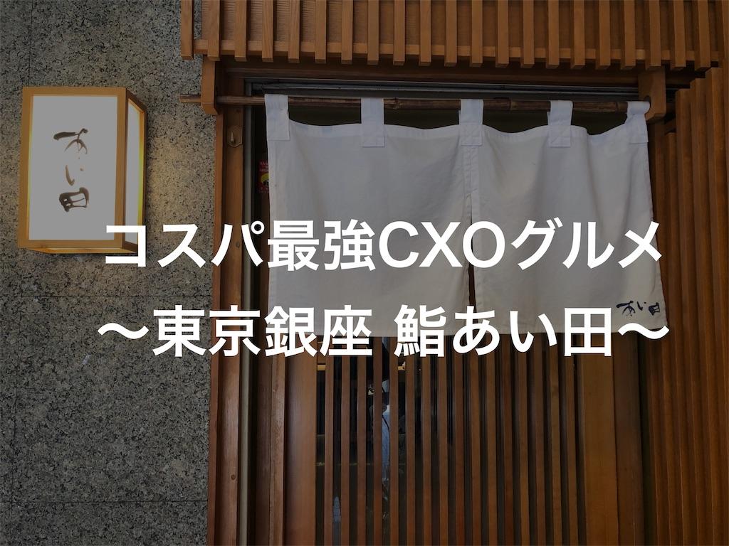 f:id:cxobank:20190320214816j:image