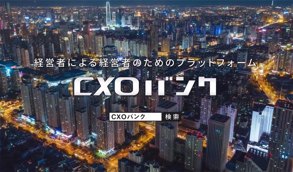 f:id:cxobank:20190520131741j:image