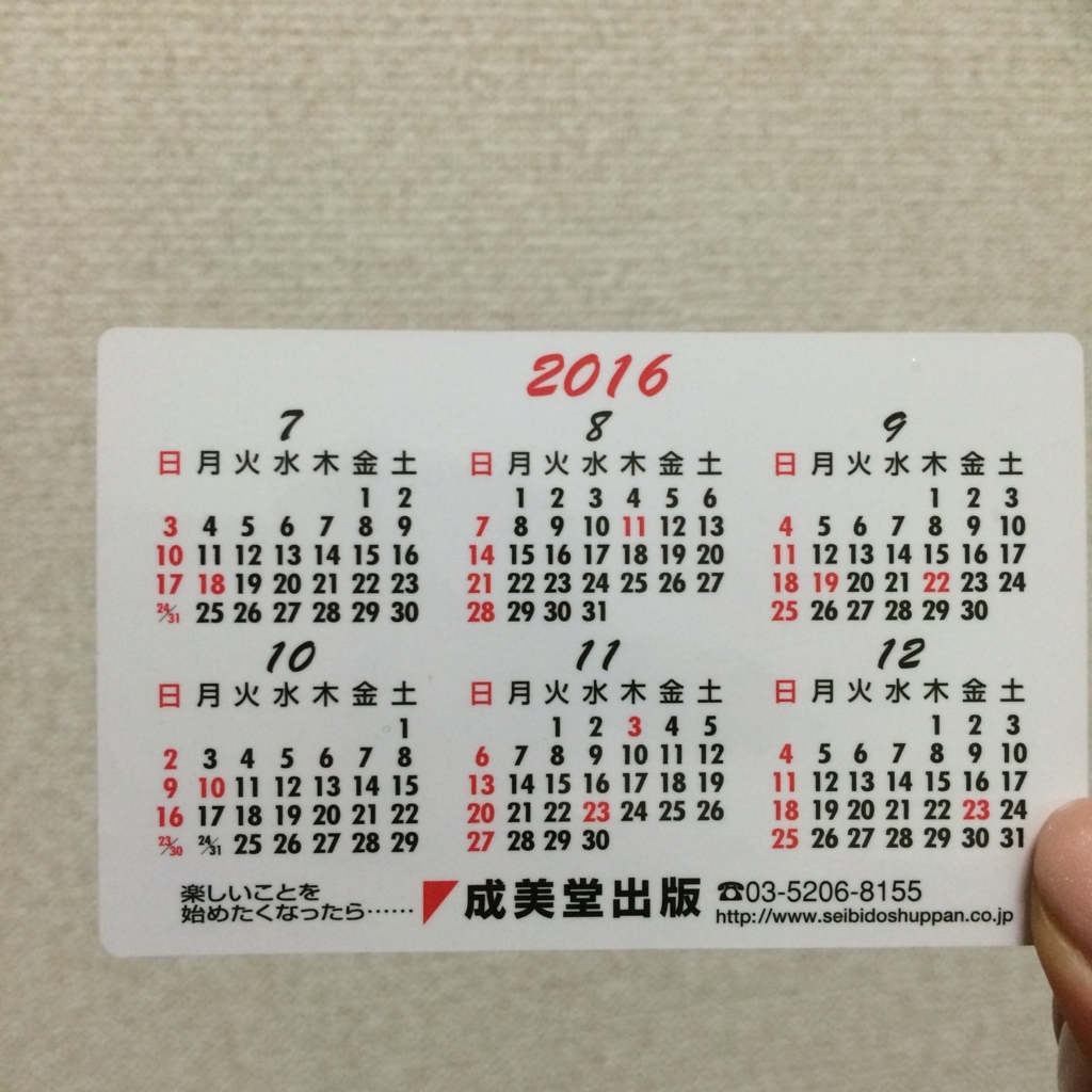 f:id:cyan_imai:20160813010501j:plain