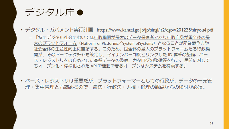 f:id:cyberlawissues:20210421173205p:plain
