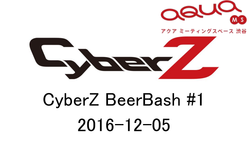 f:id:cyberz-dev:20161206234045p:plain:h200
