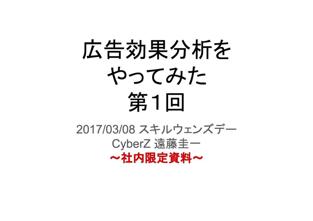 f:id:cyberz-dev:20170310151939j:plain