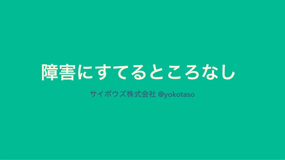 f:id:cybozuinsideout:20170310102053p:plain:w300