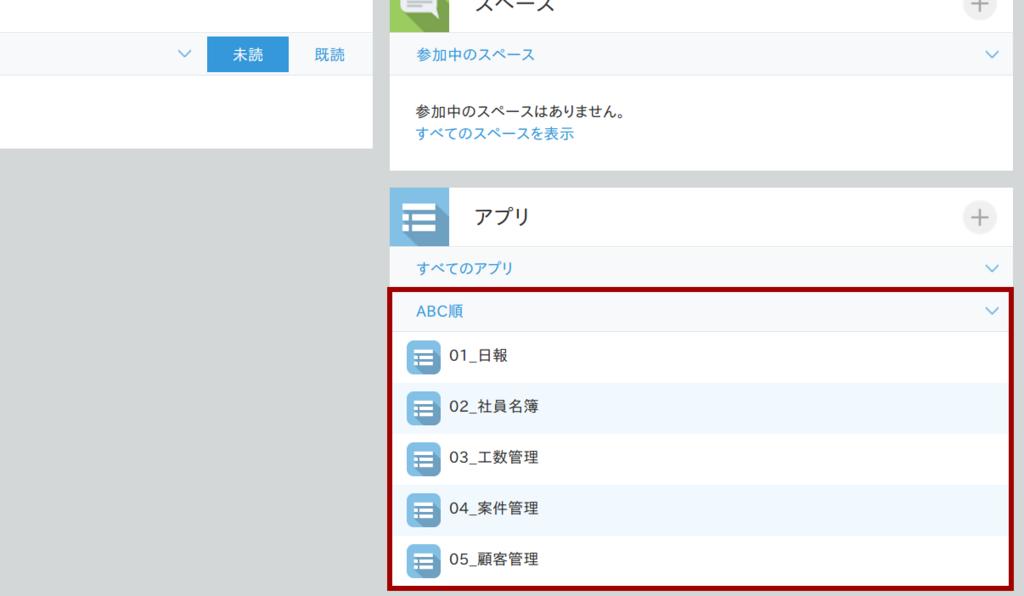 アプリを名前順に並び替えて表示する機能のスクリーンショット
