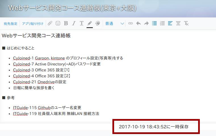 書きかけのスペース本文の内容を自動保存する機能のスクリーンショット