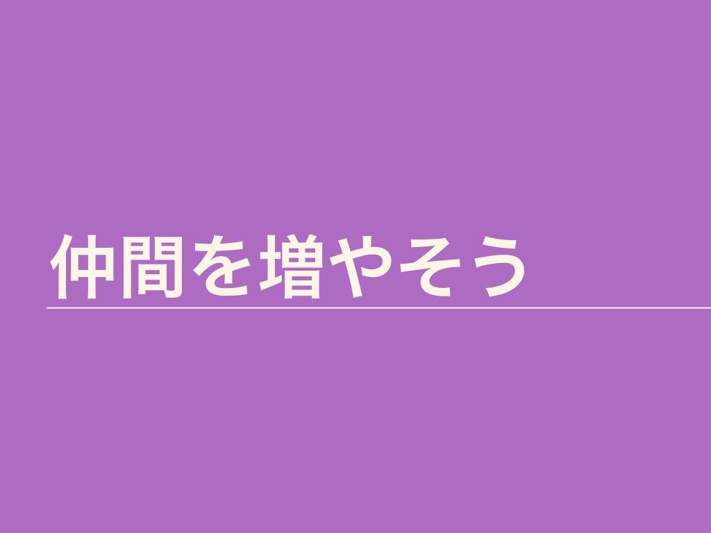 f:id:cybozuinsideout:20171205123124j:plain