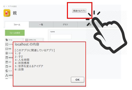 関連するアプリを確認できる機能のスクリーンショット