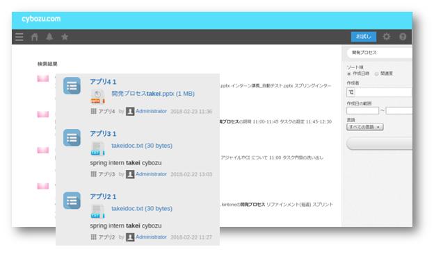 全文検索結果からファイルをダウンロードできる機能のスクリーンショット