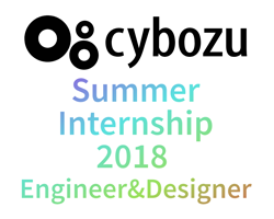 Cybozu Summer Internship