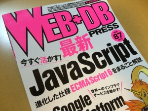 WEB+DB PRESS Vol.87 ES6特集