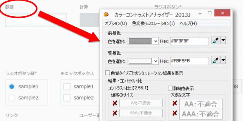 解析ツールによる製品評価