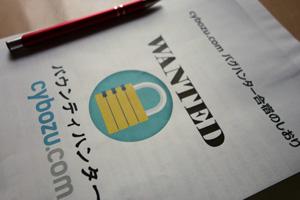 バグハン合宿参加者に配布された「合宿のしおり」の表紙写真