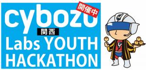 cybozu-hackathon-kansai-logo
