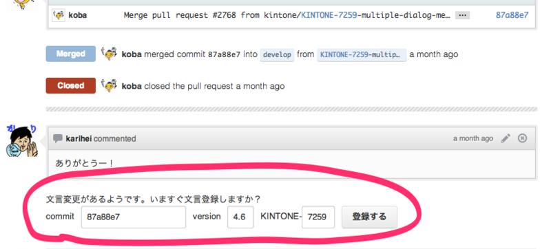 GitHubのプルリクからワンボタンでリソース管理アプリにシンク!
