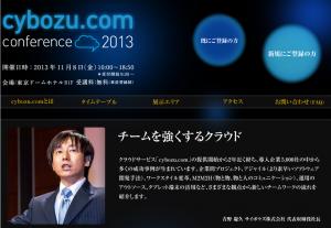 cybozu.com conference 2013