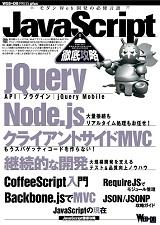 「JavaScript徹底攻略」の表紙イメージ