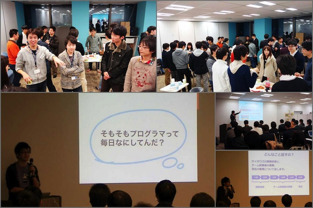 昨年12月に行われた「サイボウズ技術説明会」(第1回)の様子