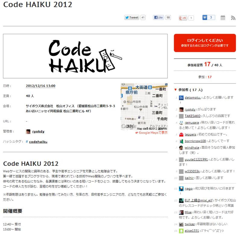 Code HAIKU 2012のATND告知ページ