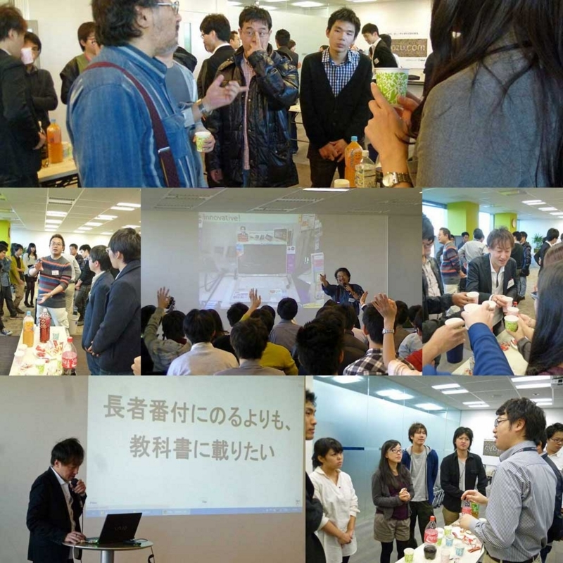 エンジニアの未来サミット for students 2012 第1回の様子(コラージュ)