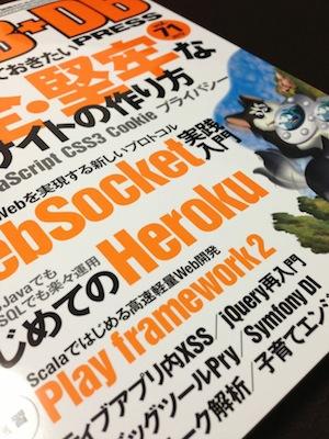 WEB+DB PRES Vol.71