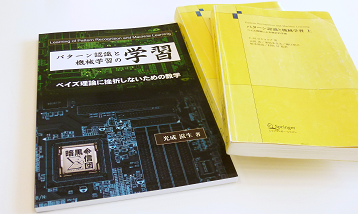光成が著した「パターン認識と機械学習の学習」。