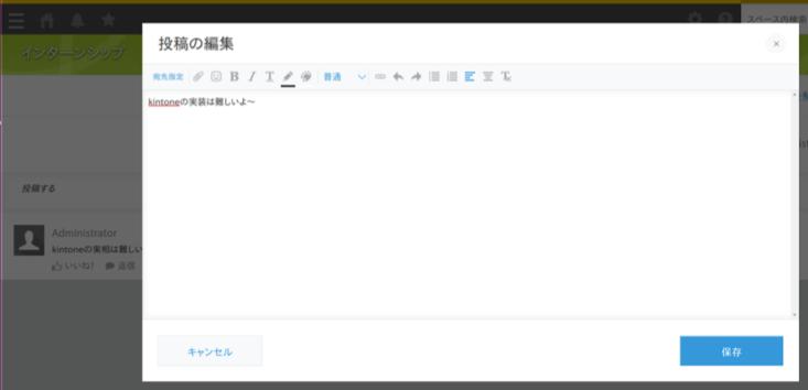 プロトタイプ_コメント編集ダイアログ