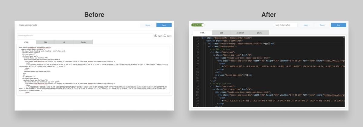 改善前と改善後のキントーンポータルデザイナーの画面
