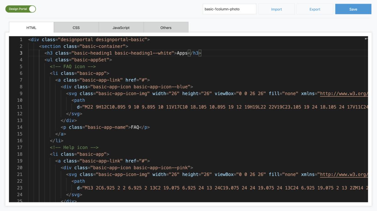キントーンポータルデザイナーの画面