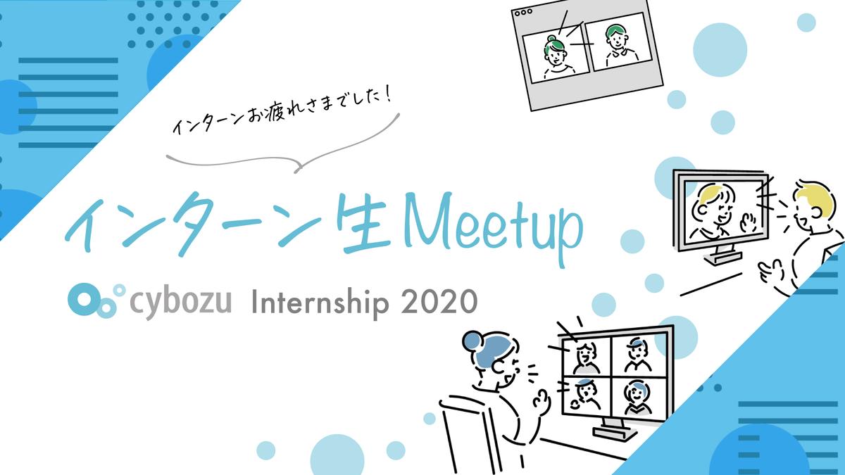 インターン生Meetup 2020 のロゴ