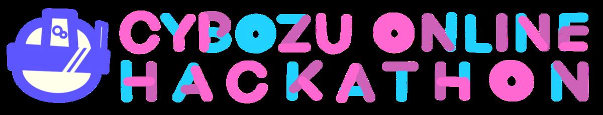 社内ハッカソン2020のロゴ