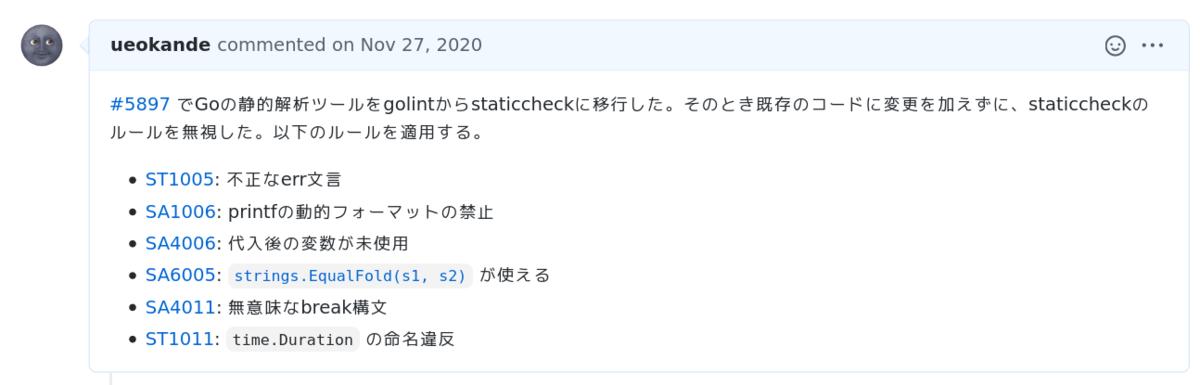 staticcheckのルールを段階的に有効化していく