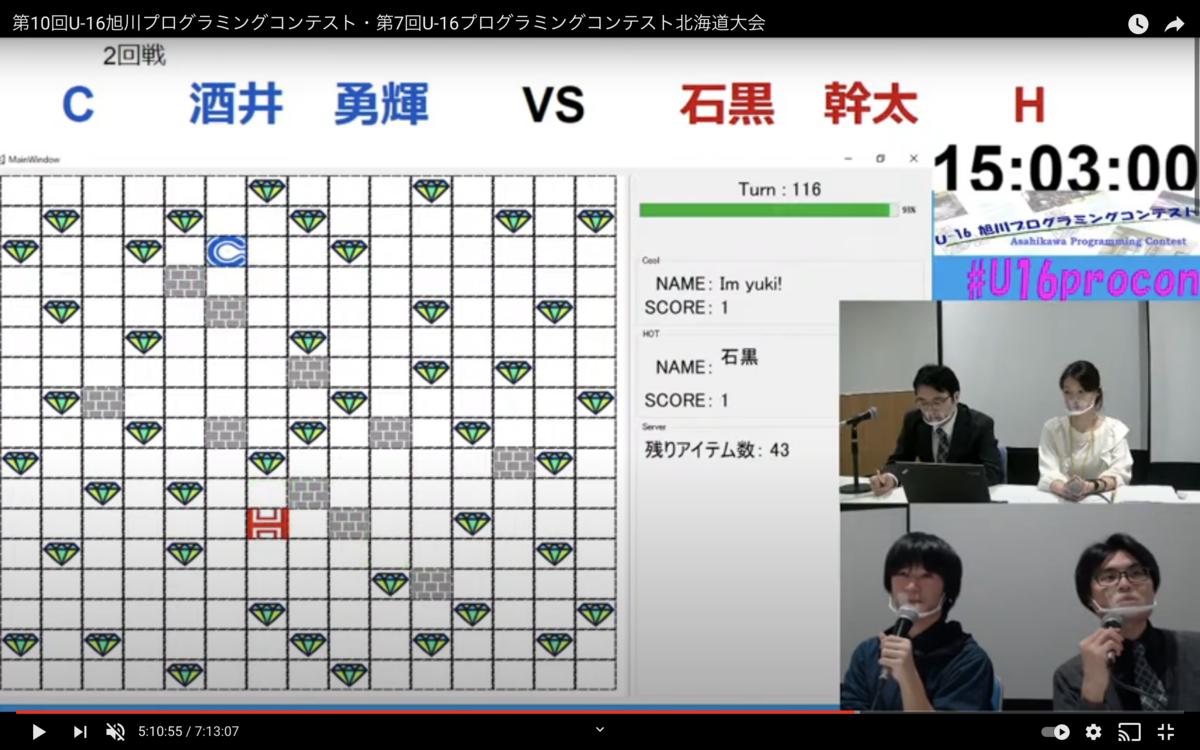YouTube のスクリーンショットを用いた競技の様子の説明画像