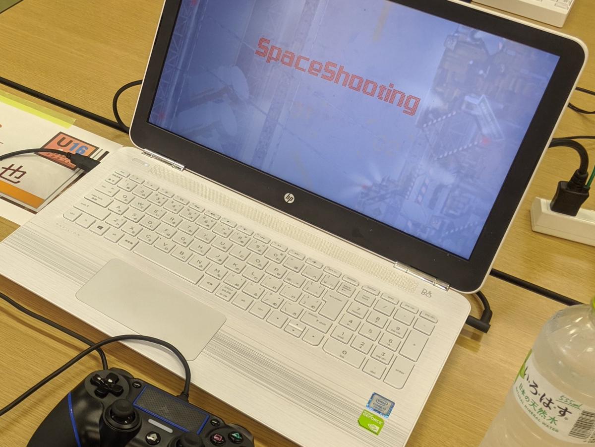 パソコンに映るシューティングゲームの開始画面