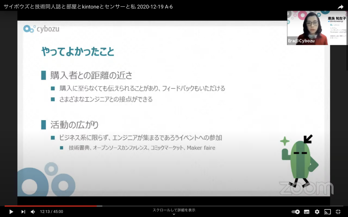 恵良さんがお話されている様子の YouTube スクリーンショット