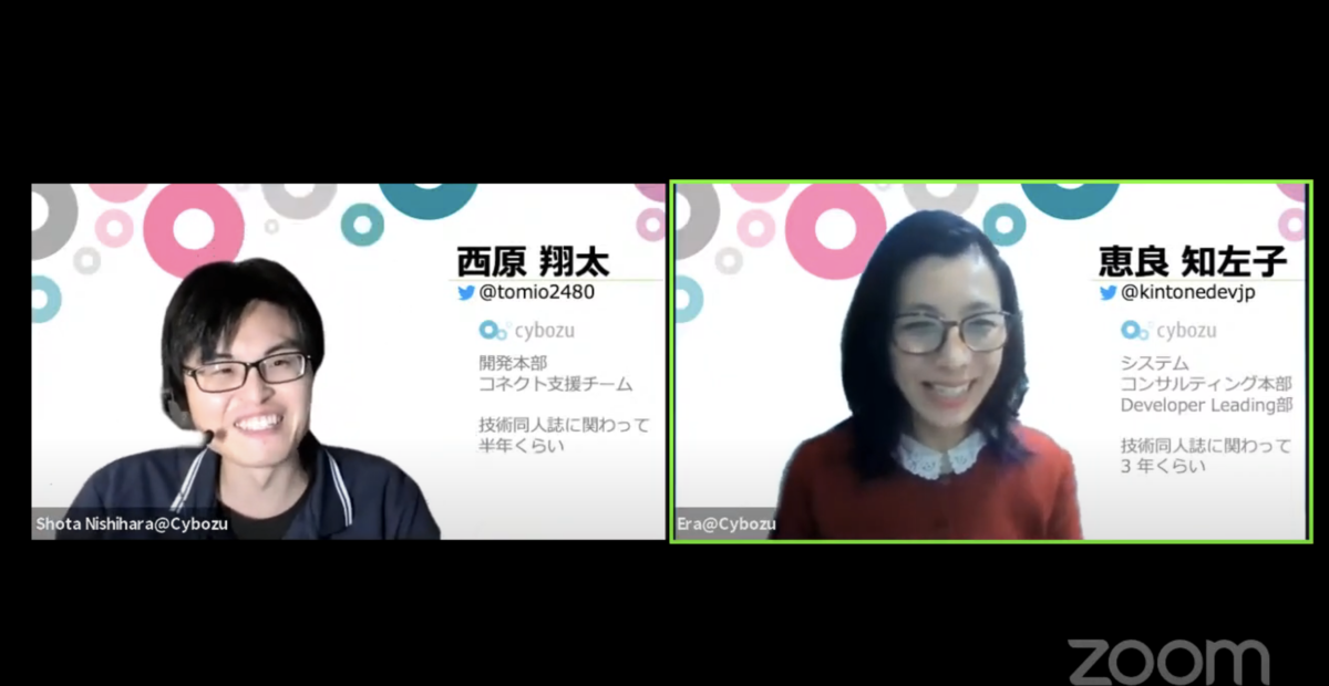 談笑する恵良さんと西原の YouTube スクリーンショット