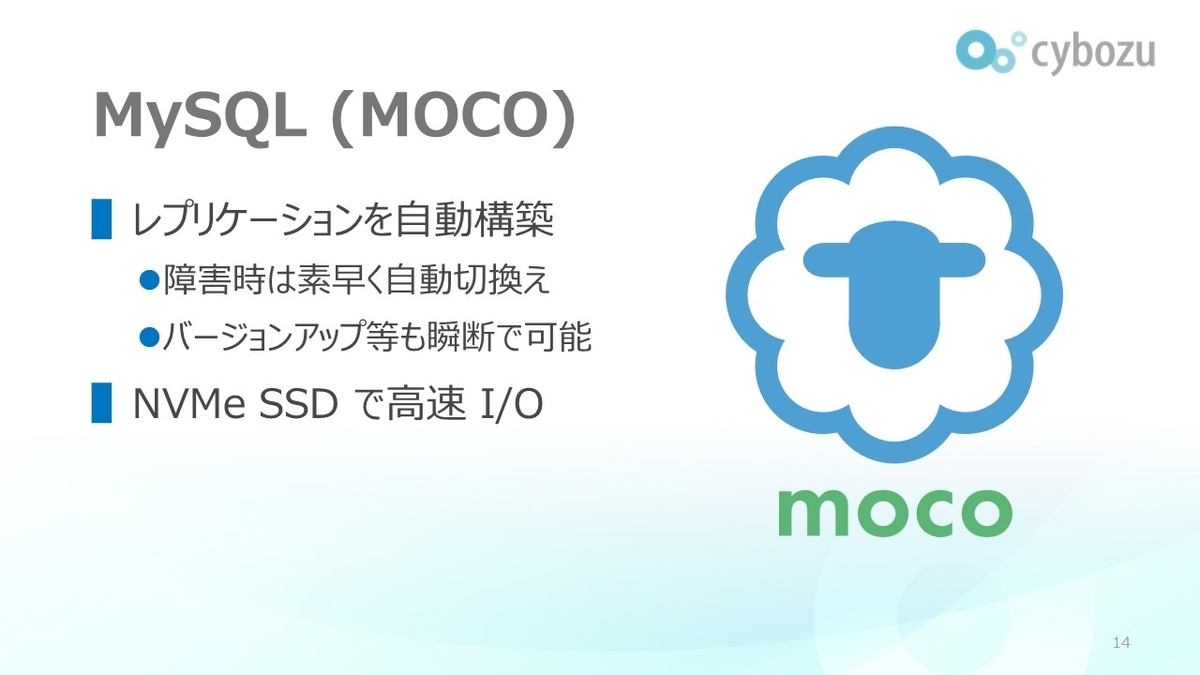 MySQL (MOCO)